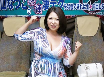 ◆加山なつこ◆フェロモンムンムンの美熟女優が素人クンを逆ナンパ!射精我慢の凄テク勝負で次から次へとヌキまくる!